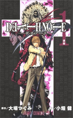 DEATH NOTE (1) in Japanese