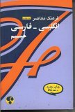 Farhang Moaser English Persian Dictionary