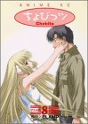 Chobits Anime Comics, Volume 8 (in Japanese)