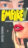 Empire V by Victor Pelevin