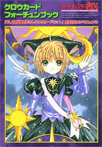 Card Captor Sakura Clow Card Fortune Book by CLAMP