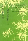 Chinese Character Exercise Book; For Practical Chinese Reader Ii