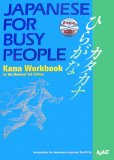Japanese for Busy People: Kana Workbook Incl. 1 CD