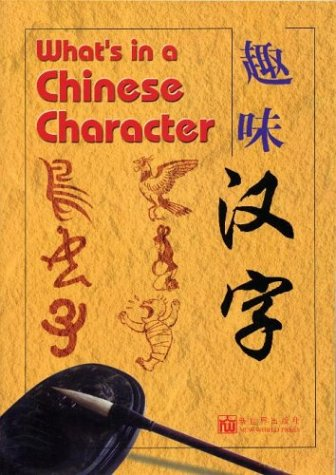 What's in a Chinese Character? by Hyay Peng Tan