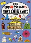 Must-See in Kyoto