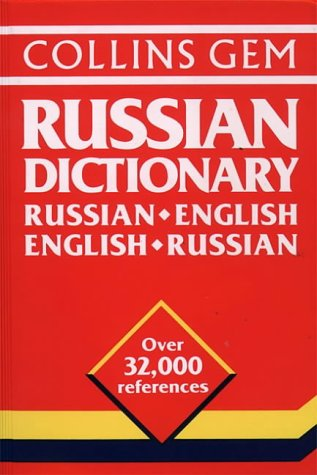 English russian dictionary скачать