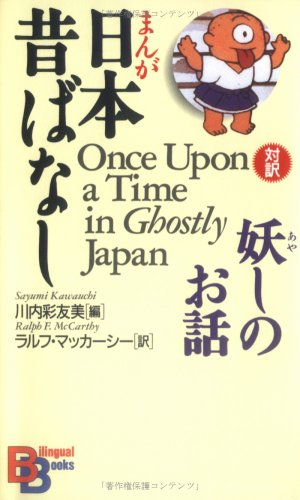 Once Upon A Time In Ghostly Japan (Kodansha Bilingual Books) by Sayumi Kawauchi
