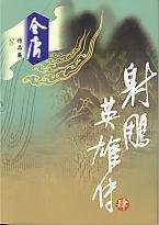 The Eagle-shooting Heroes / She Diao Ying Xiong Zhuan series ... by Jin Yong