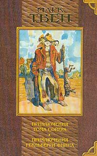 Adventures of Tom Sawyer & Huckleberry Finn (My 1st Collection)