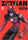 Zetman Vol. 1