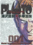 PLUTO by Naoki Urasawa