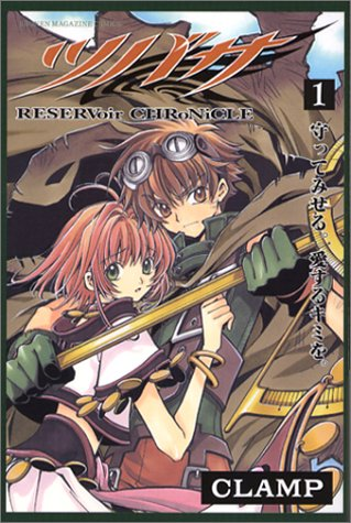 ツバサ-RESERVoir CHRoNiCLE- 1 by CLAMP