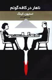 Lunch at the Gotham Cafe by Stephen King
