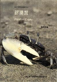 Fiddler Crabs by Hsi-Te Shih