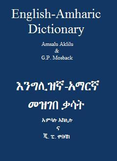 Amharic-English Dictionary - CNET.