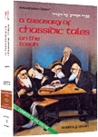 A Treasury of Chassidic Tales on the Torah (ArtScroll Judaica classics)