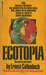 Ecotopia: The Notebooks and Reports of William Weston