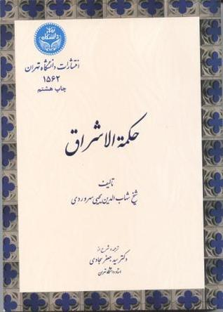 حکمت الاشراق by Shahab al-Din Suhrawardi (ش...