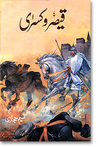 Qaiser-o-Kisra (Caeser and Khosrau)