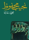 حكايات حارتنا [Stories from Our Neighbourhood] by Naguib Mahfouz