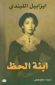 ابنة الحظ by Isabel Allende