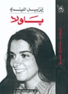 باولا by Isabel Allende
