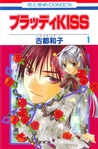 Bloody Kiss, Volume 1 by Kazuko Furumiya