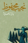 بداية ونهاية [The Beginning and the End] by Naguib Mahfouz