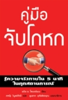 Never Be Lied To Again : คู่มือจับโกหก