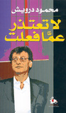     by Mahmoud Darwish