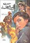 حديث الصباح والمساء [Morning and Evening Talk] by Naguib Mahfouz