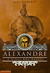 Alexandre: O Rival dos Deuses (Mystery of Alexander the Great, #4)