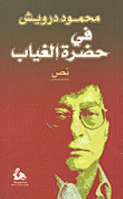 في حضرة الغياب by Mahmoud Darwish