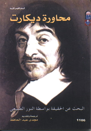 محاورة ديكارت  by René Descartes