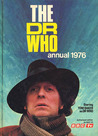 The Doctor Who Annual 1976