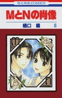 MとNの肖像 6 [Portrait of M and N] (End) (Portrait of M and N #6)