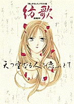 "紡歌―天つ空なる人を恋ふとて - Ayashi no Ceres Illustration Book (""Tsumugi Uta"" Amatsu Soranaru Hito wo Kofutore) (Japanese)"
