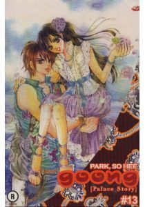Goong, Palace Story, Volume 13 by Park So Hee