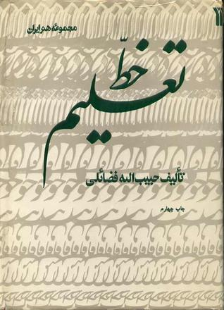 تعلیم خط / Talim-e Khat Persian calligraphy a manual of instr... by حبیب‌الله فضائلی