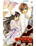 Goong, Palace Story, Volume 15 by Park So Hee