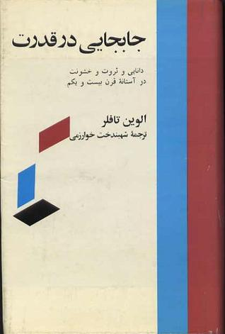 جابجایی در قدرت / Power Shift by Alvin Toffler