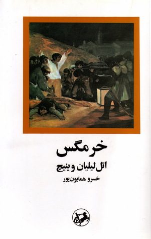 خرمگس by Ethel Lilian Voynich