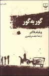 گور به گور by William Faulkner