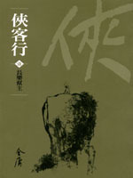 俠客行 Xia Ke Xing / Ode to Gallantry