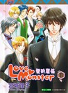 Love Monster, volume 11