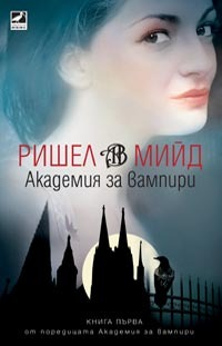 Академия за вампири by Richelle Mead