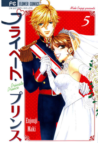 Private Prince , Vol. 05 by Maki Enjoji