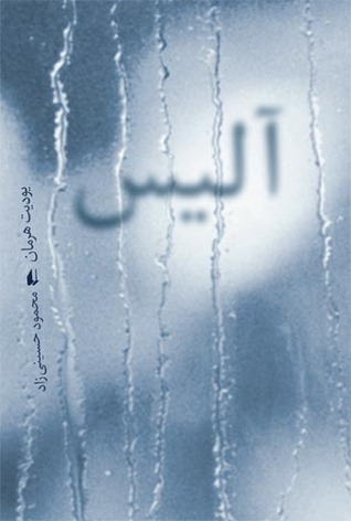 آلیس by Judith Hermann