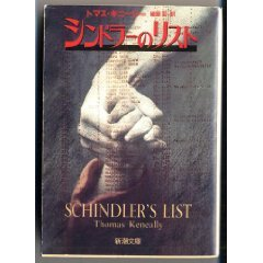 Schindlers List by Thomas Keneally