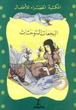 البجعات المتوحشات by Hans Christian Andersen